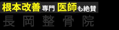 長岡京市で根本改善なら「長岡整骨院」 ロゴ