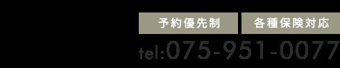 長岡京市で根本改善なら「長岡整骨院」 お問い合わせ