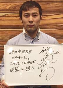 高藤 直寿選手